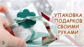 Смотреть онлайн Как упаковать небольшой подарок