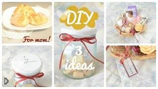 Смотреть онлайн Идеи подарков в День Матери