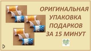 Смотреть онлайн Упаковка для подарка из обычной втулки
