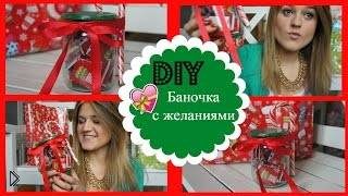 Смотреть онлайн Подарок близкому человеку: пожелания в баночке