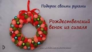 Смотреть онлайн Как сделать рождественский венок в подарок
