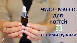 Смотреть онлайн Как сделать масло для ногтей в подарок подруге