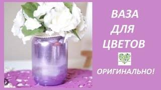 Смотреть онлайн Блестящая ваза в подарок своими руками