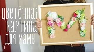 Смотреть онлайн Как сделать красивую цветочную картину