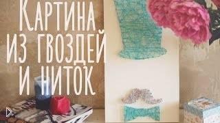 Смотреть онлайн Как сделать декоративную картину из гвоздей и ниток