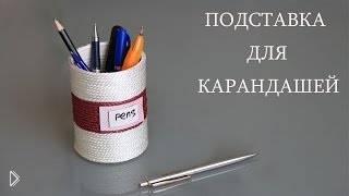 Смотреть онлайн Делаем своими руками подставку для карандашей