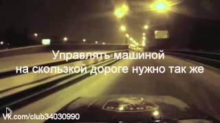 Смотреть онлайн Правила вождения автомобиля на льду