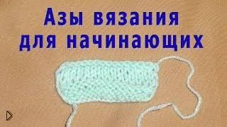 Смотреть онлайн С чего и как начать вязание, набор петель на спицы