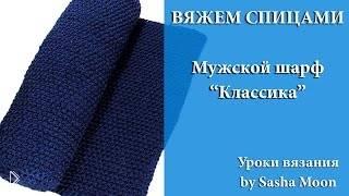 Как вязать классический мужской шарф - Видео онлайн