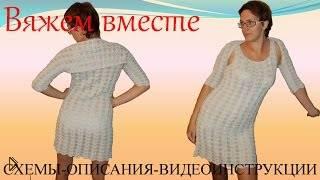 Смотреть онлайн Вязанное платье на лето, своими руками