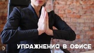 Смотреть онлайн Гимнастика для офисных работников