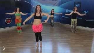 Смотреть онлайн Учимся делать движения бедрами в танце живота