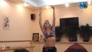 Смотреть онлайн Подготовка тела к восточным танцам