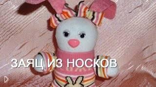 Смотреть онлайн Милый зайчик из детских носочков