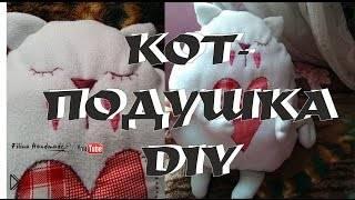 Смотреть онлайн Шьем игрушку-подушка Спящий кот своими руками