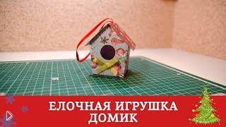 Смотреть онлайн Как сделать елочную игрушку Домик