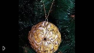 Смотреть онлайн Как сделать новогодний елочный шар своими руками урок