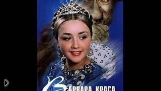 Смотреть онлайн Сказка: Варвара-краса, длинная коса, 1969 год