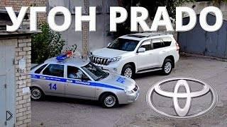 Смотреть онлайн Инструкция: Как угнать Тойоту Прадо всего за 15 минут