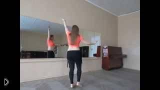 Смотреть онлайн Маятник в восточном танце с возвратным шагом