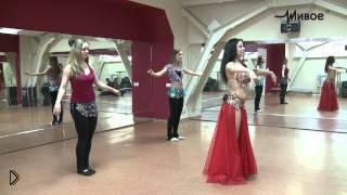Смотреть онлайн Урок восточных танцев для новичков