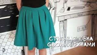 Смотреть онлайн Как сшить своими руками юбку со складками