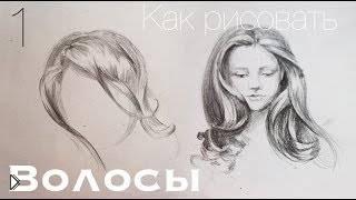 Смотреть онлайн Особенности рисования волос карандашом