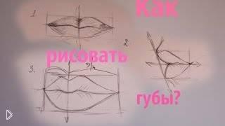 Смотреть онлайн Учимся рисовать губы в анфас и в профиль
