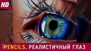 Смотреть онлайн Учимся рисовать глаз цветными карандашами