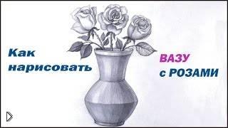 Смотреть онлайн Учимся рисовать вазу с розами простым карандашом