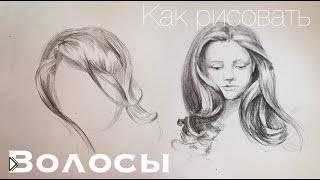 Смотреть онлайн Рисуем волнистые волосы простым карандашом