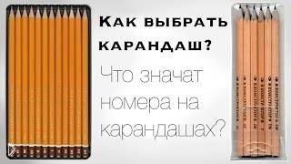 Как выбрать карандаш для рисования - Видео онлайн