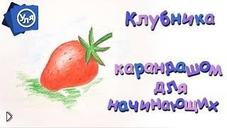 Смотреть онлайн Как нарисовать красиво клубнику каранадашом
