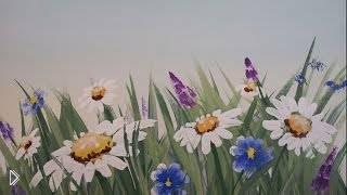 Смотреть онлайн Как рисовать полевые ромашки гуашью урок для новичков