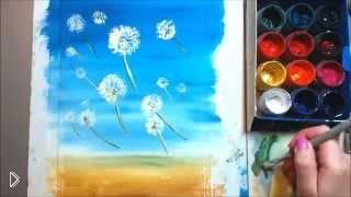 Смотреть онлайн Как быстро нарисовать одуванчики красками гуашь