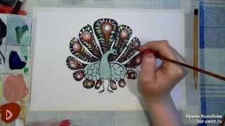 Смотреть онлайн Как нарисовать красивого павлина гуашью