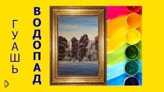 Смотреть онлайн Учимся рисовать водопад гуашью