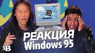 Смотреть онлайн Подростки впервые видят Виндовс 95