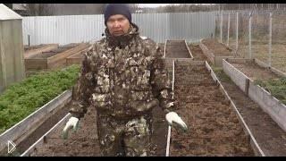 Смотреть онлайн Как должна проходить подготовка огорода к зиме