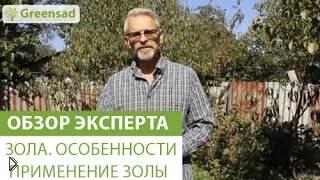 Смотреть онлайн Советы садоводоам: зола как удобрение