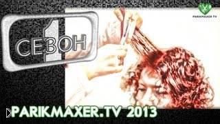 Смотреть онлайн Стрижка для кудрявых волос в стиле афро