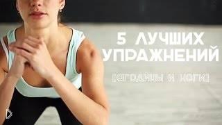 Смотреть онлайн ТОП 5 эффективных упражнений для красоты ног и ягодиц