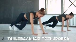 Танцевальная тренировка для девушек, фитнес дома - Видео онлайн