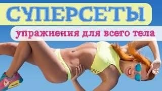 Смотреть онлайн 40 минут для стройного тела, фитнес дома