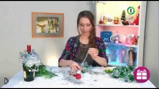 Смотреть онлайн Съемное новогоднее украшение для бутылки шампанского