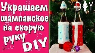 Смотреть онлайн Как украсить бутылки шампанского на Новый год
