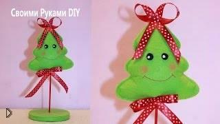 Смотреть онлайн DIY идея: как сшить новогоднюю елочку из фетра