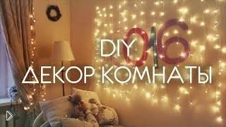 Украшение комнаты к Новому году: простые идеи - Видео онлайн