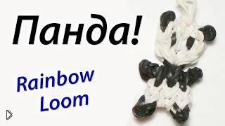 Смотреть онлайн Как сплести брелок Панда из резинок на станке