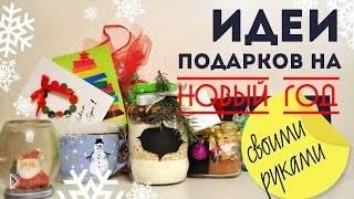 Смотреть онлайн Какой лучше сделать подарок на Новый год, несколько идей